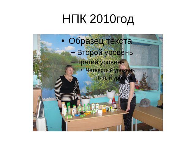 НПК 2010год