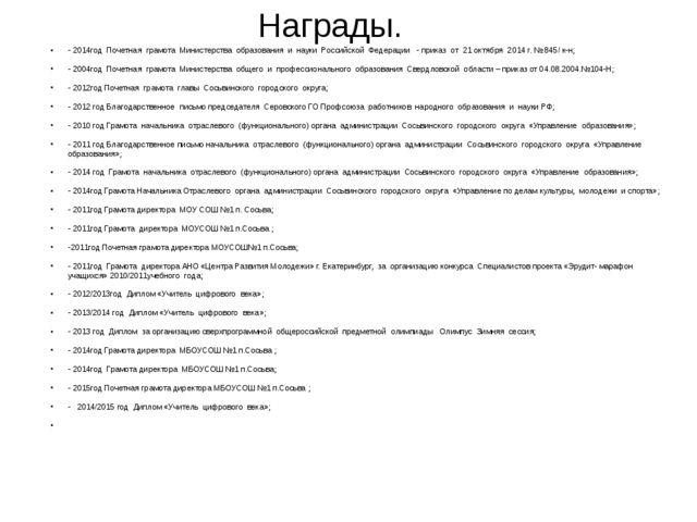 Награды. - 2014год Почетная грамота Министерства образования и науки Российск...