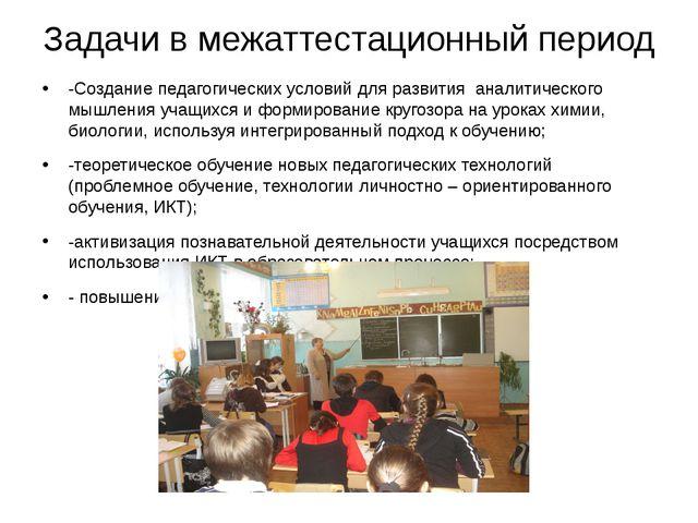 Задачи в межаттестационный период -Создание педагогических условий для развит...
