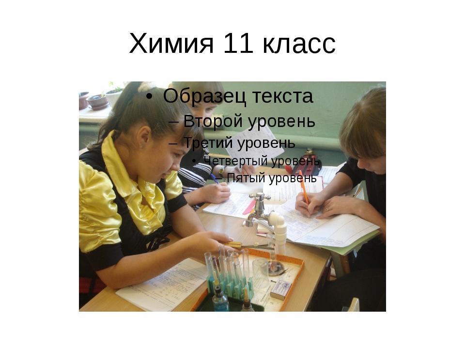 Химия 11 класс