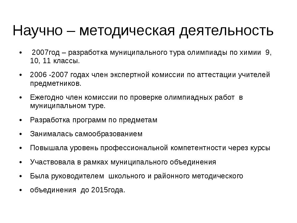 Научно – методическая деятельность 2007год – разработка муниципального тура о...
