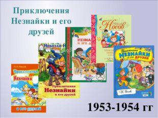1953-1954 гг Приключения Незнайки и его друзей