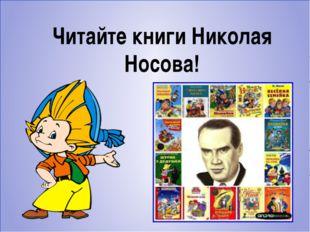 Читайте книги Николая Носова!