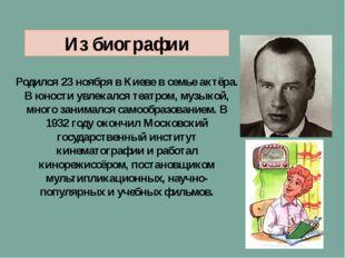 Родился 23 ноября в Киеве в семье актёра. В юности увлекался театром, музыко