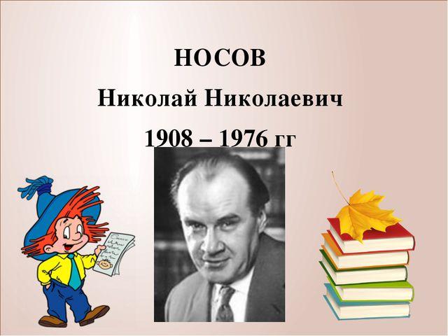 НОСОВ Николай Николаевич 1908 – 1976 гг