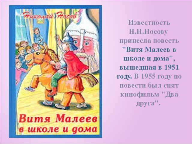 """Известность Н.Н.Носову принесла повесть """"Витя Малеев в школе и дома"""", вышедш..."""