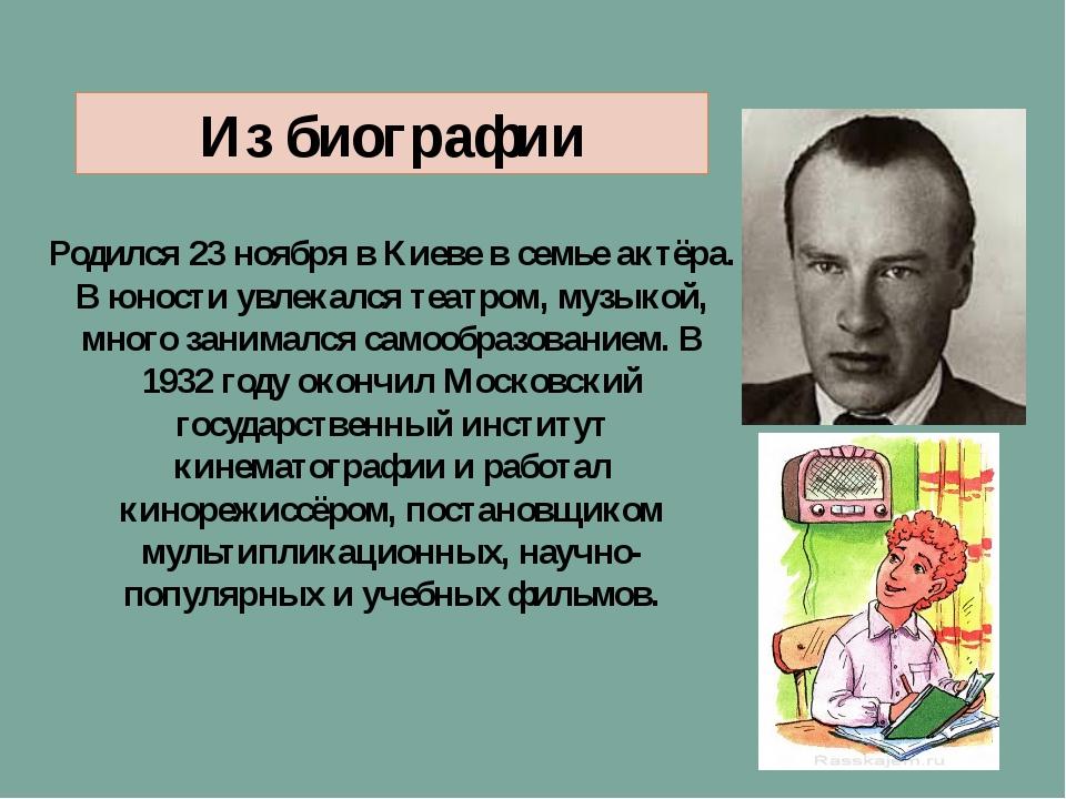 Родился 23 ноября в Киеве в семье актёра. В юности увлекался театром, музыко...