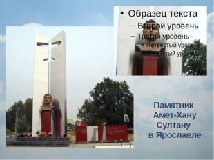 Памятник Амет-Хану Султану в Ярославле