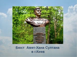 Бюст Амет-Хана Султана в г.Киев