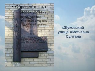 г.Жуковский улица Амет-Хана Султана
