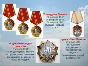 Триордена Ленина 23 октября 1942, 14 февраля 1943, 24 августа 1943 Высшая н