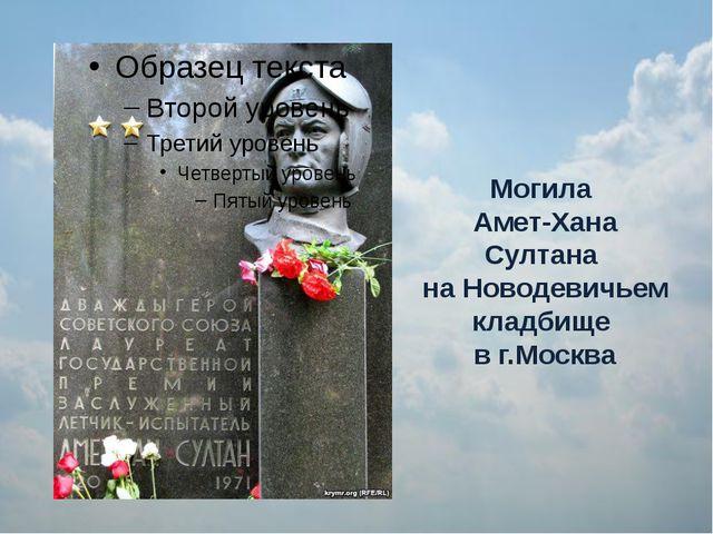 Могила Амет-Хана Султана на Новодевичьем кладбище в г.Москва