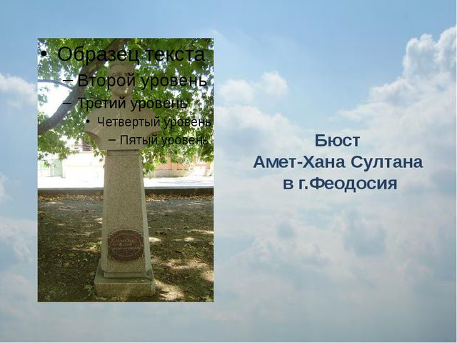Бюст Амет-Хана Султана в г.Феодосия