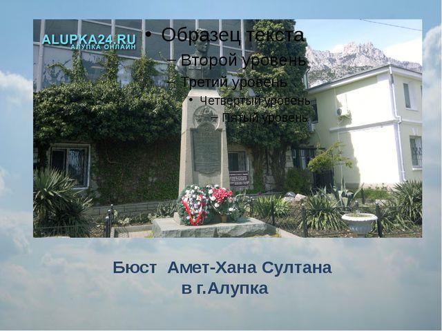 Бюст Амет-Хана Султана в г.Алупка