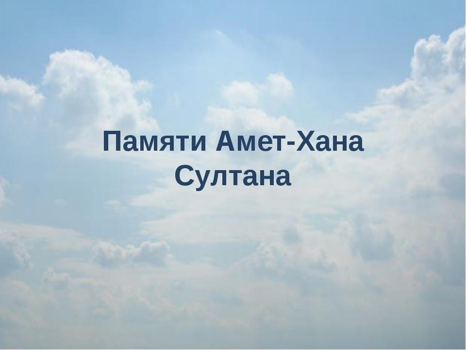 Памяти Амет-Хана Султана