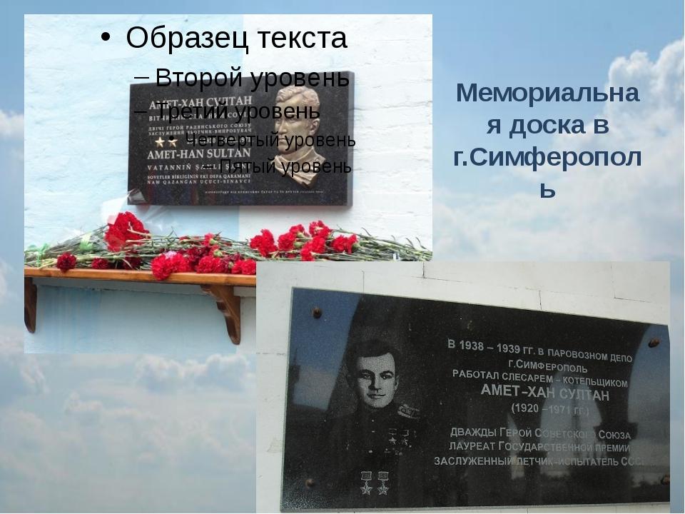 Мемориальная доска в г.Симферополь