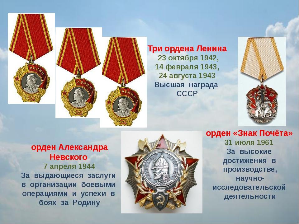 Триордена Ленина 23 октября 1942, 14 февраля 1943, 24 августа 1943 Высшая н...