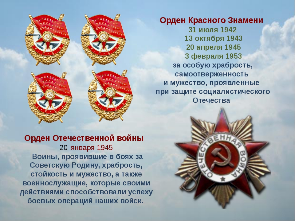 Орден Красного Знамени 31 июля 1942 13 октября 1943 20 апреля 1945 3 февраля...