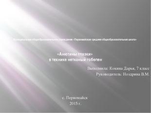 Муниципальное общеобразовательное учреждение «Первомайская средняя общеобраз