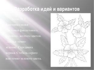 Разработка идей и вариантов Эскиз № 3 Анютины глазки Цветочки фиолетового, ро
