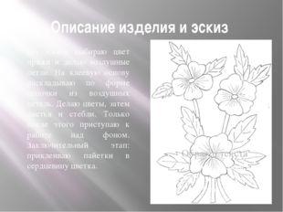 Описание изделия и эскиз По эскизу выбираю цвет пряжи и делаю воздушные петли
