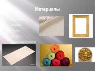 Материалы Материалы: Фанера Пряжа Рамка Ткань (мебельная) Пайетки
