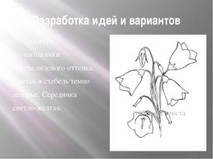 Разработка идей и вариантов Эскиз № 2 Колокольчики Цветы лилового оттенка. Ли