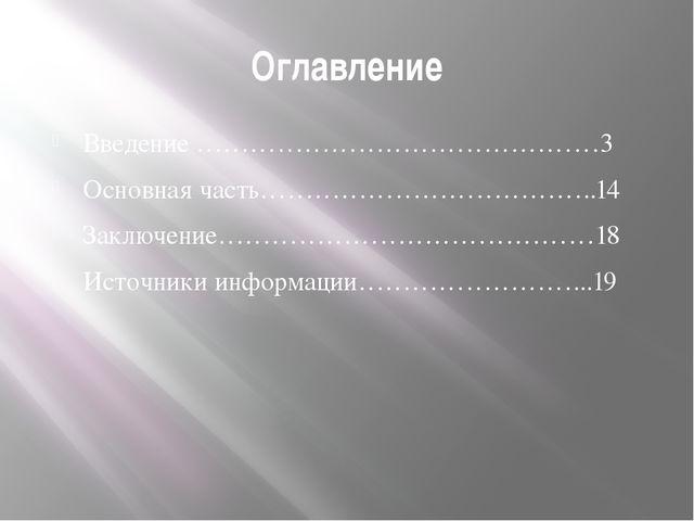 Оглавление Введение ………………………………………3 Основная часть………………………………..14 Заключени...