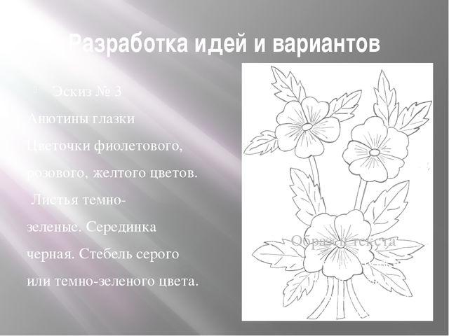 Разработка идей и вариантов Эскиз № 3 Анютины глазки Цветочки фиолетового, ро...