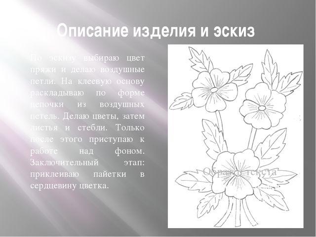 Описание изделия и эскиз По эскизу выбираю цвет пряжи и делаю воздушные петли...