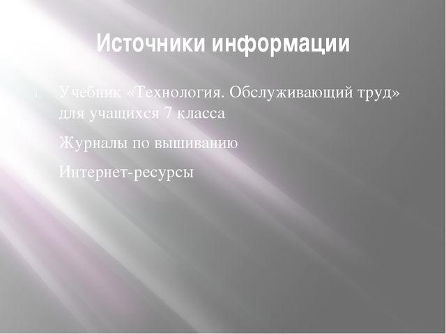 Источники информации Учебник «Технология. Обслуживающий труд» для учащихся 7...