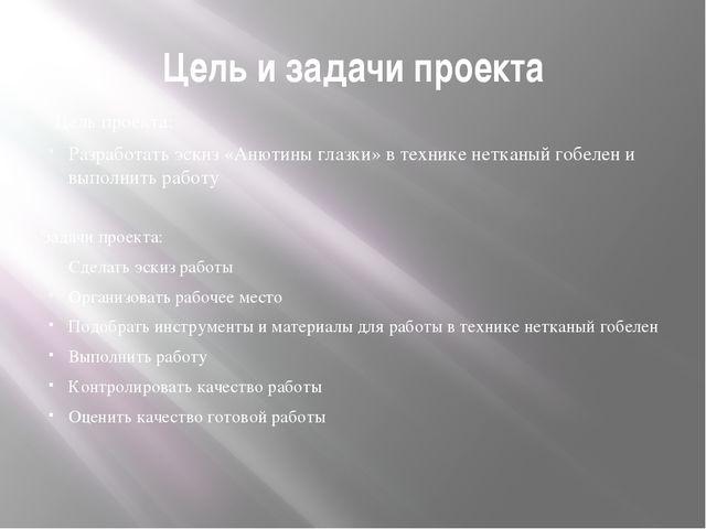 Цель и задачи проекта Цель проекта: Разработать эскиз «Анютины глазки» в техн...