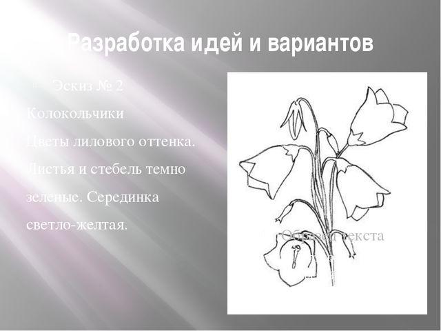 Разработка идей и вариантов Эскиз № 2 Колокольчики Цветы лилового оттенка. Ли...