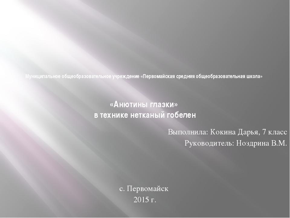 Муниципальное общеобразовательное учреждение «Первомайская средняя общеобраз...