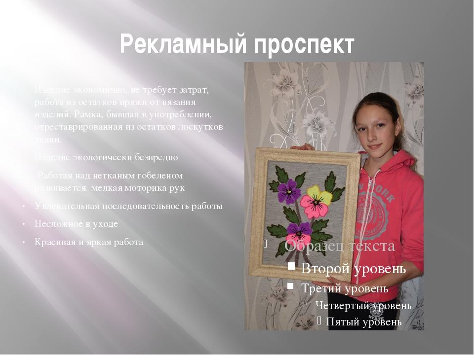 Рекламный проспект Изделие экономично, не требует затрат, работа из остатков...
