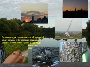 Рязань всегда славилась своей красотой архитектуры и богатством природы. С ра