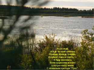 Но и тогда, Когда во всей планете Пройдет вражда племен, Исчезнет ложь и грус