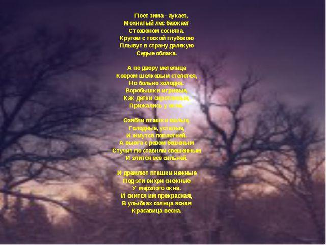 Поет зима - аукает, Мохнатый лес баюкает Стозвоном сосняка. Кругом с тоской...
