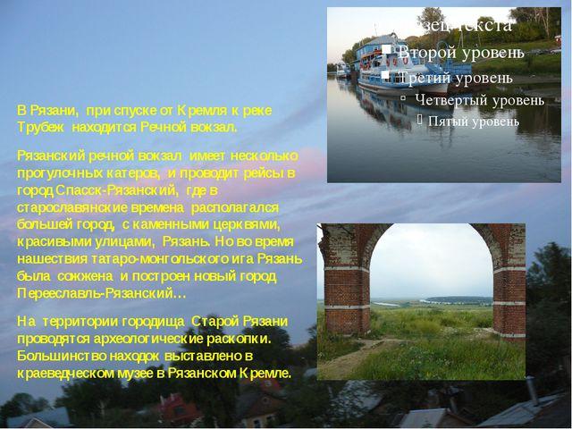 В Рязани, при спуске от Кремля к реке Трубеж находится Речной вокзал. Рязанск...