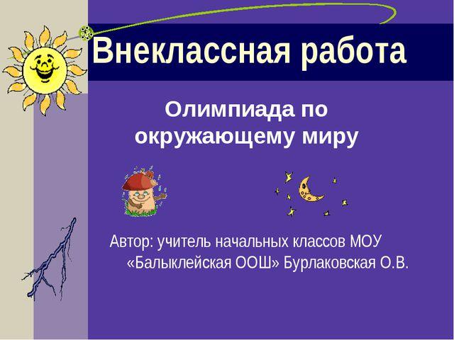 Внеклассная работа Автор: учитель начальных классов МОУ «Балыклейская ООШ» Бу...