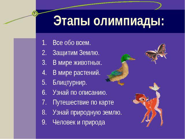 Этапы олимпиады: