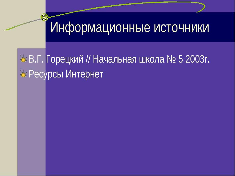Информационные источники В.Г. Горецкий // Начальная школа № 5 2003г. Ресурсы...