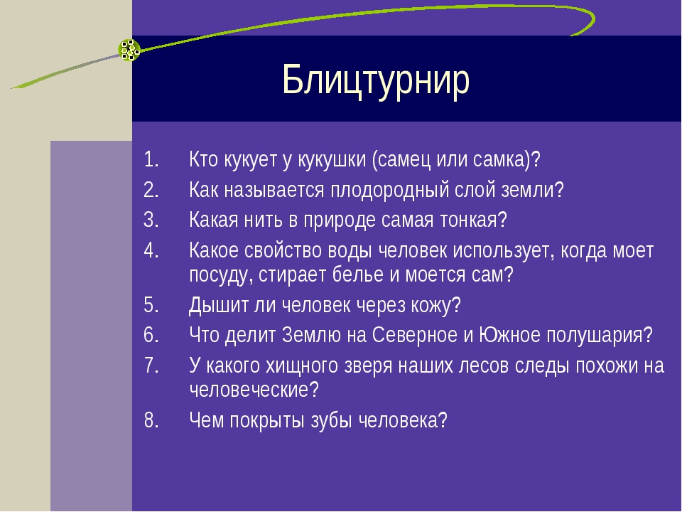 Блицтурнир Кто кукует у кукушки (самец или самка)? Как называется плодородный...
