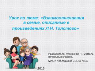 Урок по теме: «Взаимоотношения в семье, описанные в произведениях Л.Н. Толсто