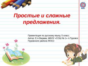 Простые и сложные предложения. Презентация по русскому языку, 5 класс. Автор: