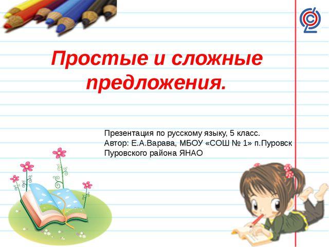 Простые и сложные предложения. Презентация по русскому языку, 5 класс. Автор:...