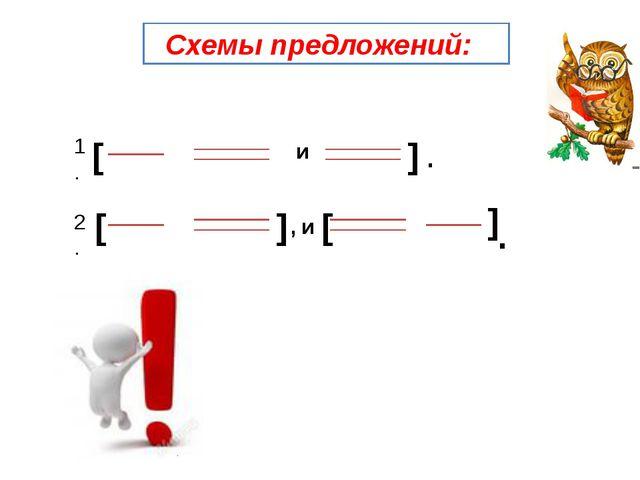Схемы предложений: 1. и . ] 2. и , [ ] [ . [ ]