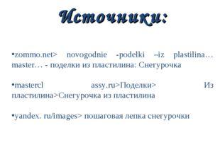 Источники: zommo.net> novogodnie -podelki –iz plastilina…master… - поделки из