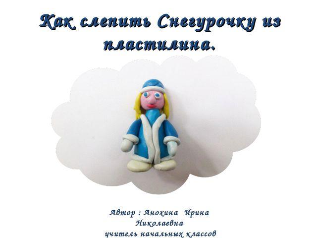 Автор : Анохина Ирина Николаевна учитель начальных классов МБОУ СОШ № 11 г....