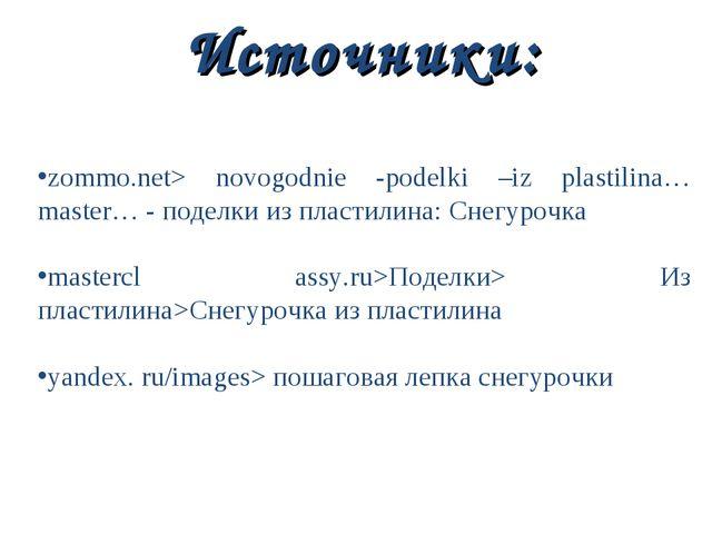 Источники: zommo.net> novogodnie -podelki –iz plastilina…master… - поделки из...